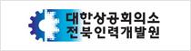 전북인력개발원